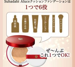 Suhadabi Aluce(スハダビアルーチェ) クッションファンデーションの口コミと色選びのコツ